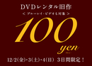 DVDレンタル 準新作・旧作 7泊8日 100円!