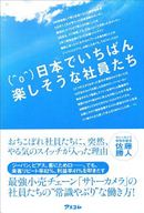 「佐藤勝人氏 トークショー&サイン会」 開催のお知らせ