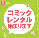 「TSUTAYA宇都宮インターパーク店」 にて 「コミックレンタル」 はじまります!