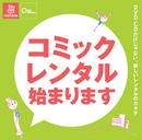 「TSUTAYA大船店」 にて 「コミックレンタル」 はじまります!