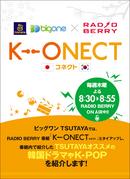 RADIO BERRY 「K-ONECT」 番組タイアップ企画スタート!