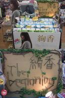 「絢香 ディスプレイコンテスト」 にて 「絢香賞」 を受賞しました!