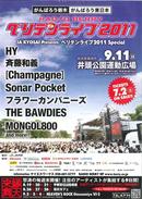 「ベリテンライブ2011」に今年も「TSUTAYA真岡店」が出店します!
