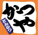 「かつや 宇都宮御幸本町店」 グランドオープン!!