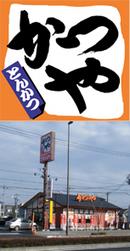 「かつや 宇都宮インターパーク店」 グランドオープン!!