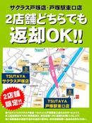TSUTAYAサクラス戸塚店・戸塚駅東口店にて「相互返却サービス」はじめました!
