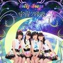 Jelly Beans ミニライブ&CD先行販売会開催のお知らせ