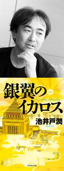 池井戸潤 先生 サイン会開催!