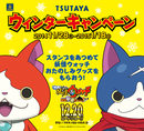 TSUTAYA ウィンターキャンペーンSTART