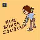「TSUTAYA 江曽島店」 閉店のお知らせ