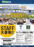 TSUTAYA宇都宮南店にて TSUTAYAのスマホ「TONE」 7/1(金)販売開始!