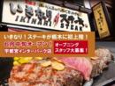 「いきなりステーキ 宇都宮インターパーク店」6月中旬OPEN!/ オープニングスタッフ募集中!
