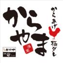 「からやま 宇都宮御幸本町店」 1月中旬OPEN!/オープニングスタッフ 大募集!