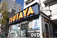 TSUTAYA 江東住吉店