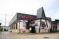 道とん堀 インターパーク店