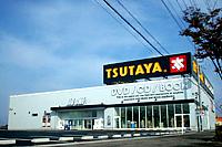 TSUTAYA 宇都宮インターパーク店