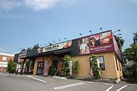 いきなり!ステーキ 宇都宮竹林店